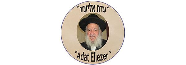 Kolel Adat Eliezer